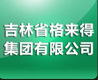 吉林省格乐动体育app无法登录集团有限公司